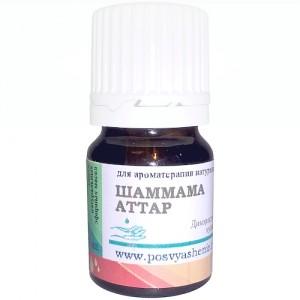 Шаммама (аттар)