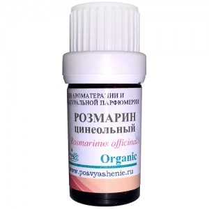 Розмарин цинеольный (Rosmarinus officinalis) organic