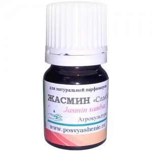 Жасмин самбак (абсолют) Jasminum sambac